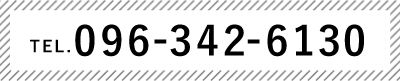 TEL.096-295-7010
